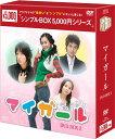 マイ・ガール DVD-BOX2 <シンプルBOX 5,000円シリーズ>(3枚組)