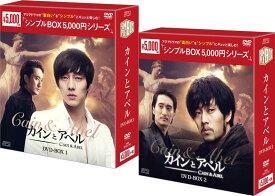 カインとアベル DVD-BOX1+2のセット <シンプルBOX 5,000円シリーズ>