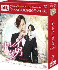 キレイな男 DVD-BOX1(5枚組) <シンプルBOX 5,000円シリーズ>
