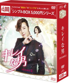 キレイな男 DVD-BOX2(5枚組) <シンプルBOX 5,000円シリーズ>