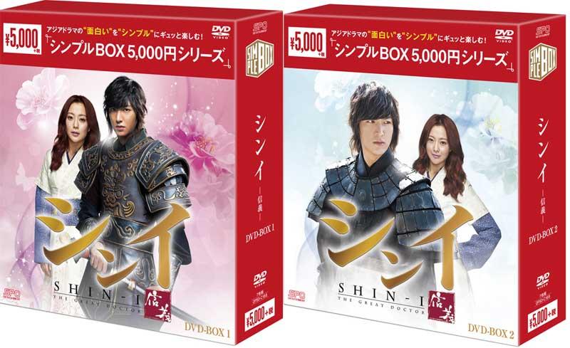シンイ-信義- DVD-BOX1+2のセット <シンプルBOX 5,000円シリーズ>