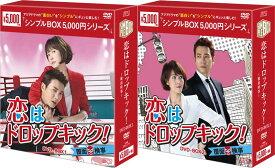 恋はドロップキック!〜覆面検事〜 DVD−BOX1+2のセット <シンプルBOX 5,000円シリーズ>