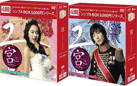 宮〜Love in Palace ディレクターズ・カット版 DVD-BOX 1+2のセット <シンプルBOX 5,000円シリーズ>