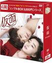 仮面 DVD-BOX1 (5枚組) <シンプルBOX 5,000円シリーズ>