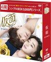 仮面 DVD-BOX2 (5枚組) <シンプルBOX 5,000円シリーズ>