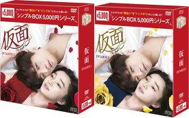 仮面 DVD-BOX1+2のセット <シンプルBOX 5,000円シリーズ>