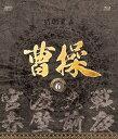曹操 [第6部-官渡大戦- 第7部-赤壁前夜-] ブルーレイvol.6(3枚組)