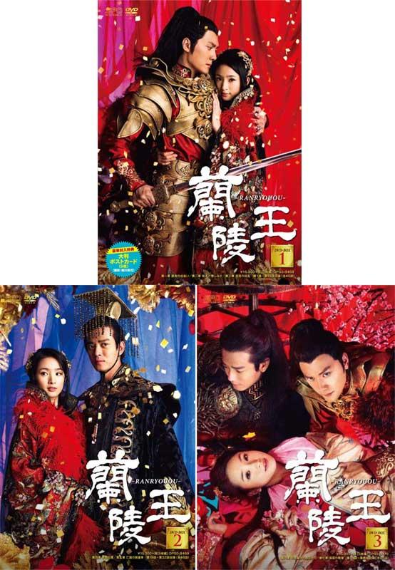 蘭陵王 DVD-BOX1+2+3のセット