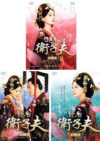 賢后 衛子夫 DVD-BOX1+2+3の全巻セット