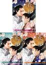 花千骨(はなせんこつ)〜舞い散る運命、永遠の誓い〜 DVD-BOX1+2+3の全巻セット