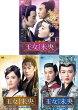 王女未央-BIOU-DVD-BOX1+2+3の全巻セット