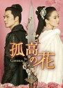 孤高の花〜General&I〜DVD-BOX3(11枚組)