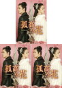 孤高の花〜General&I〜DVD-BOX 1+2+3 の全巻セット