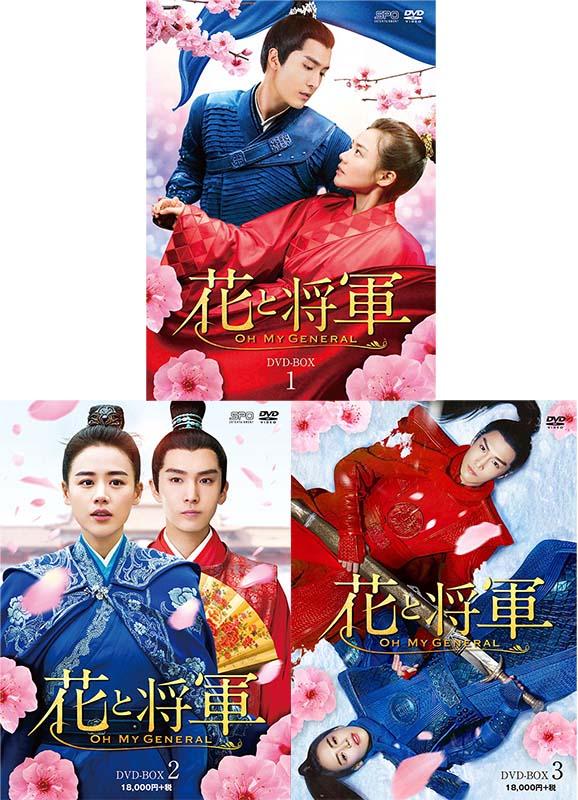 花と将軍〜Oh My General〜 DVD-BOX1+2+3の全巻セット