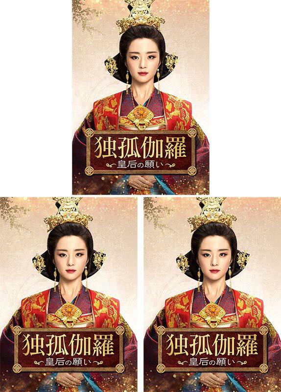 独孤伽羅〜皇后の願い〜DVD-BOX1+2+3の全巻セット