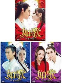 如歌〜百年の誓い〜 DVD-BOX1+2+3の全巻セット