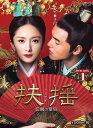 扶揺(フーヤオ)〜伝説の皇后〜 DVD-BOX1(11枚組)