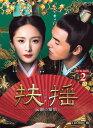 扶揺(フーヤオ)〜伝説の皇后〜 DVD-BOX2(11枚組)