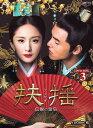 扶揺(フーヤオ)〜伝説の皇后〜 DVD-BOX3(11枚組)