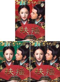 扶揺(フーヤオ)〜伝説の皇后〜 DVD-BOX 1+2+3の全巻セット