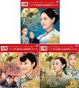 月に咲く花の如く DVD-BOX 1+2+3の全巻セット <シンプルBOX 5,000円シリーズ>
