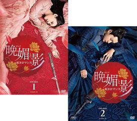 晩媚と影〜紅きロマンス〜 DVD-BOX 1+2のセット