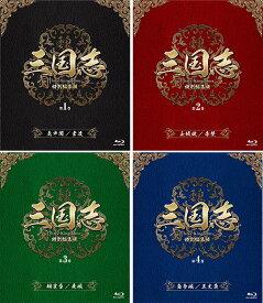 三国志 Three Kingdoms 特別編集版 ブルーレイ 全4巻セット