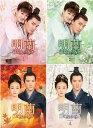 明蘭〜才媛の春〜 DVD-BOX 1+2+3+4の全巻セット
