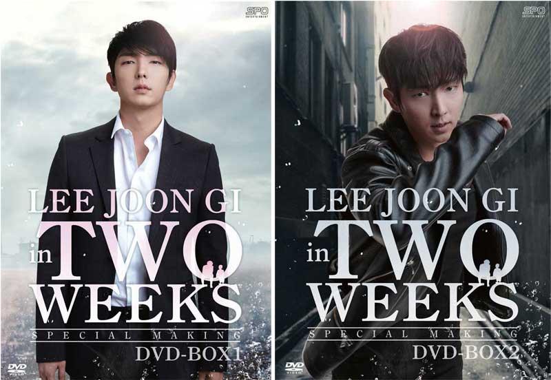 イ・ジュンギ in TWO WEEKS<スペシャル・メイキング>DVD-BOX1+2のセット (初回限定生産大判ブックレット・ケース仕様)(2枚組)