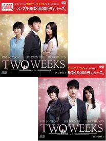 TWO WEEKS DVD-BOX1+2のセット <シンプルBOX 5,000円シリーズ>