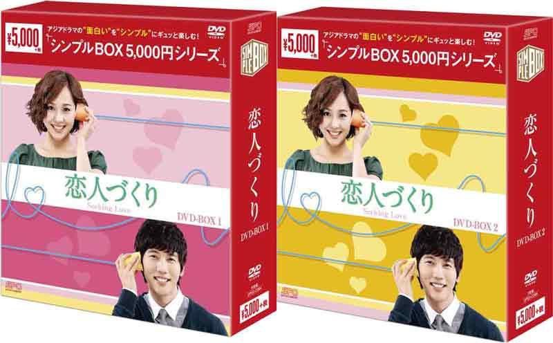 恋人づくり DVD-BOX1+2のセット <シンプルBOX 5,000円シリーズ>