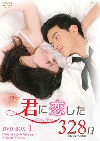 君に恋した328日<台湾オリジナル放送版> DVD-BOX1(7枚組)