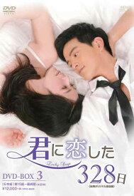 君に恋した328日<台湾オリジナル放送版> DVD-BOX3(6枚組)