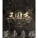 三国志 Three Kingdoms 第1部 董卓専横 ブルーレイvol.1(3枚組)