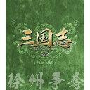 三国志 Three Kingdoms 第2部 徐州争奪 ブルーレイvol.2(3枚組)