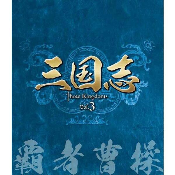 三国志 Three Kingdoms 第3部 覇者曹操 ブルーレイvol.3(3枚組)