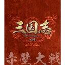 三国志 Three Kingdoms 第4部 赤壁大戦 ブルーレイvol.4(3枚組)