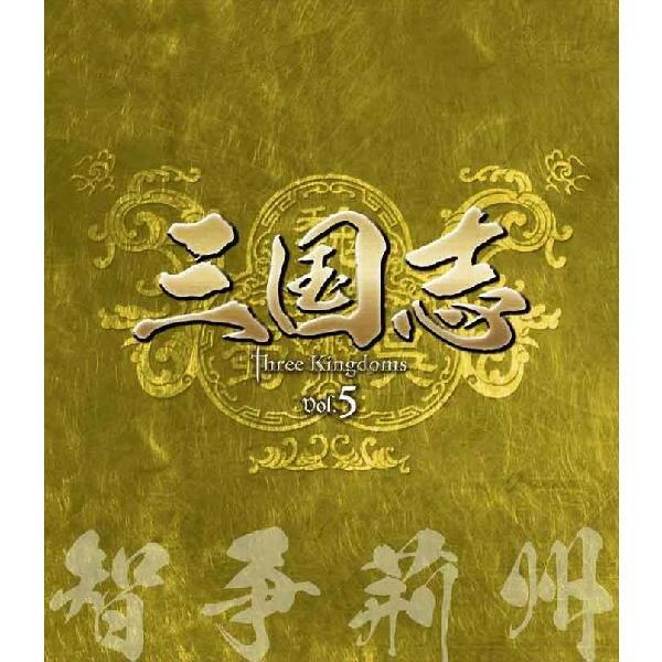 三国志 Three Kingdoms 第5部 智争荊州 ブルーレイvol.5(3枚組)