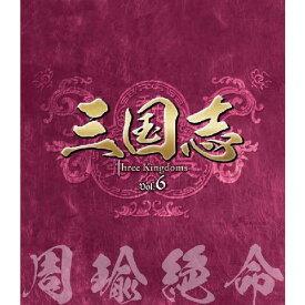 三国志 Three Kingdoms 第6部 周瑜絶命 ブルーレイvol.6(3枚組)