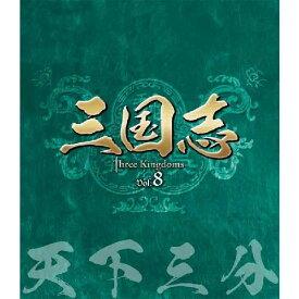 三国志 Three Kingdoms 第8部 天下三分 ブルーレイvol.8(3枚組)