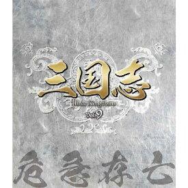 三国志 Three Kingdoms 第9部 危急存亡 ブルーレイvol.9(3枚組)