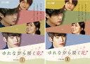 ゆれながら咲く花 DVD-BOX1+2のセット