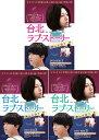 台北ラブ・ストーリー〜美しき過ち <台湾オリジナル放送版>DVD-BOX1+2+3のセット