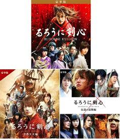 るろうに剣心 Blu-ray 豪華版 3巻セット(通常仕様)