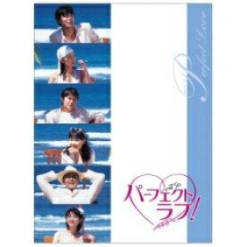 パーフェクトラブ!DVD-BOX