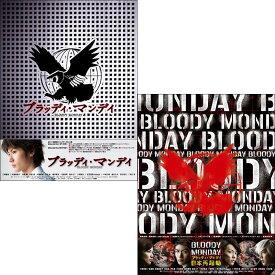 ブラッディ・マンデイ DVD-BOX シーズン1と2の2巻セット 通常仕様版