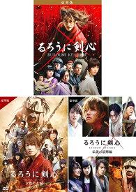 るろうに剣心 DVD 豪華版 3巻セット(通常仕様)