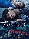 連続ドラマW 東野圭吾 「ダイイング・アイ」DVD-BOX