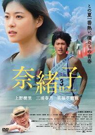 奈緒子 DVD
