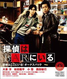 探偵はBARにいる【Blu-ray1枚+DVD2枚組】「探偵はここにいる!ボーナスパック」